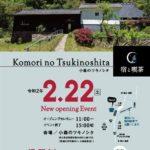 2/22オープンイベント開催!