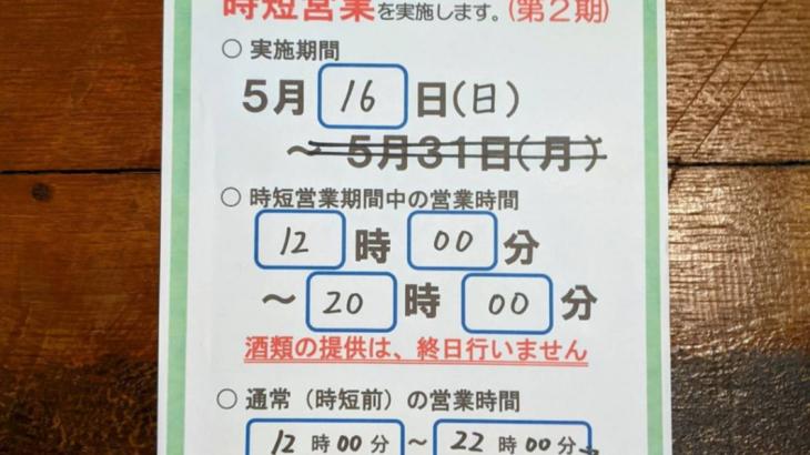 5/16(日)時短営業のお知らせ