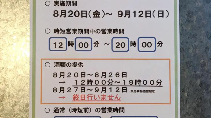 喫茶は時間短縮営業(8/27〜緊急事態宣言)